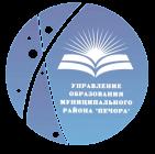 """Управление образования муниципального района """"Печора"""""""
